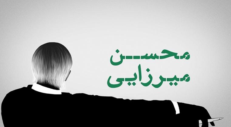 محسن میرزایی ماکان مهرپویا