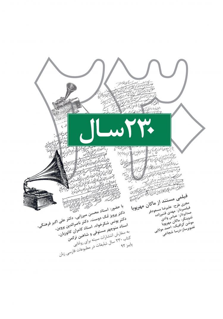 ۲۳۰ سال تبلیغات در مطبوعات فارسی زبان محسن میرزایی نشر سیته مستند ماکان مهرپویا