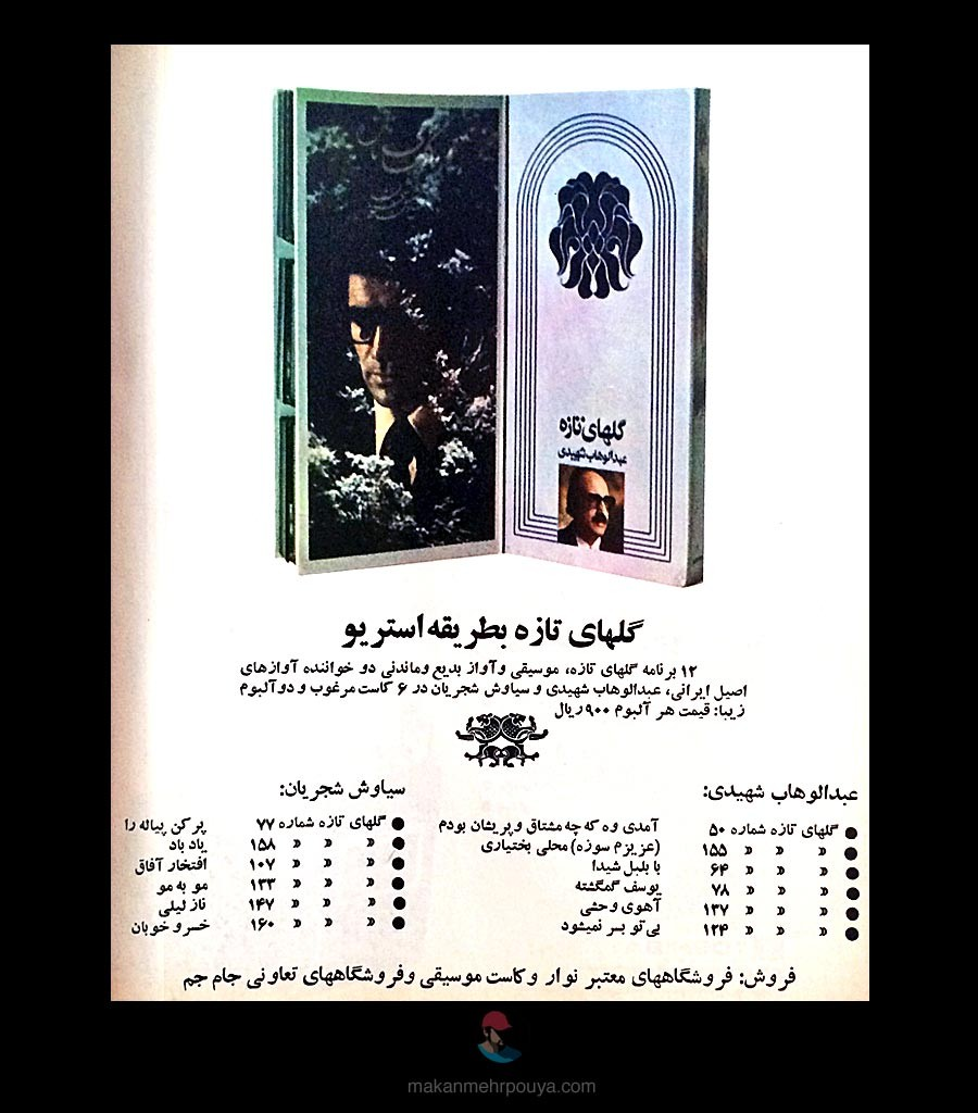 History-of-Iranian-Advertising002