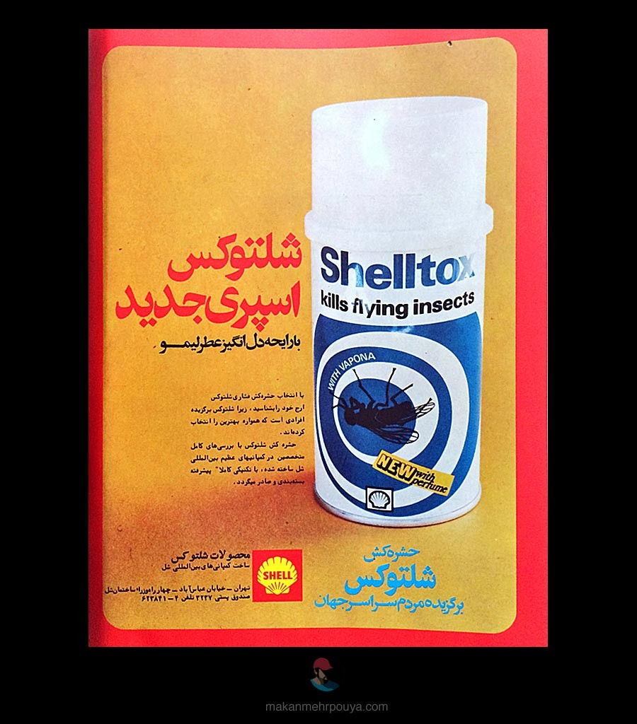 History-of-Iranian-Advertising003