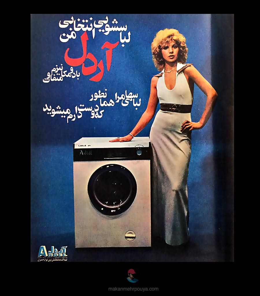 History-of-Iranian-Advertising004