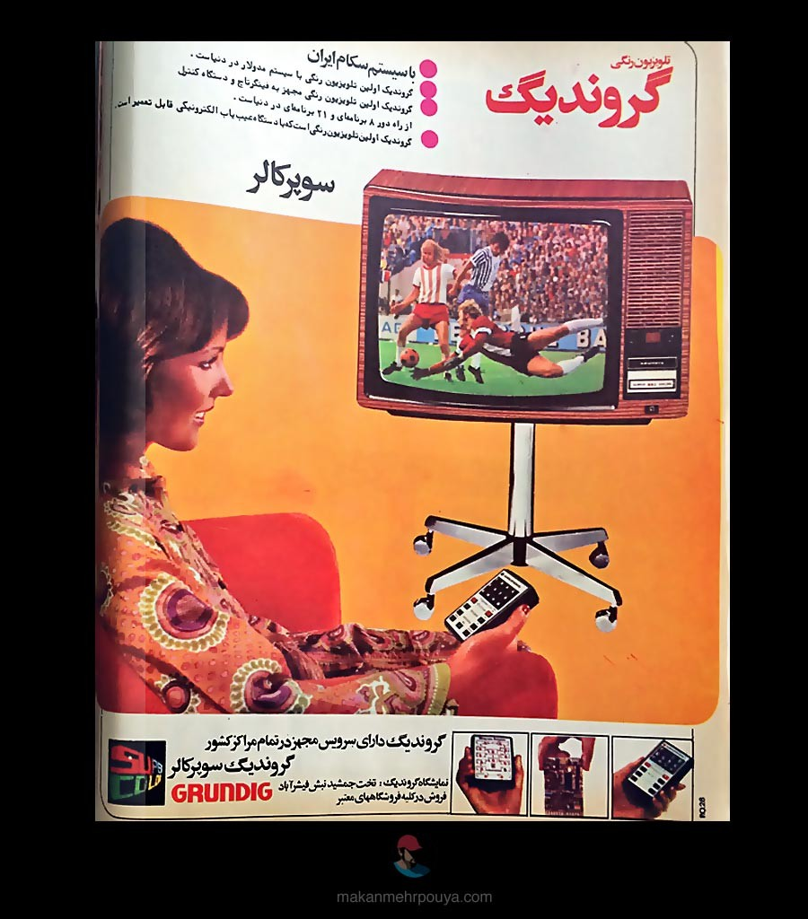 History-of-Iranian-Advertising005
