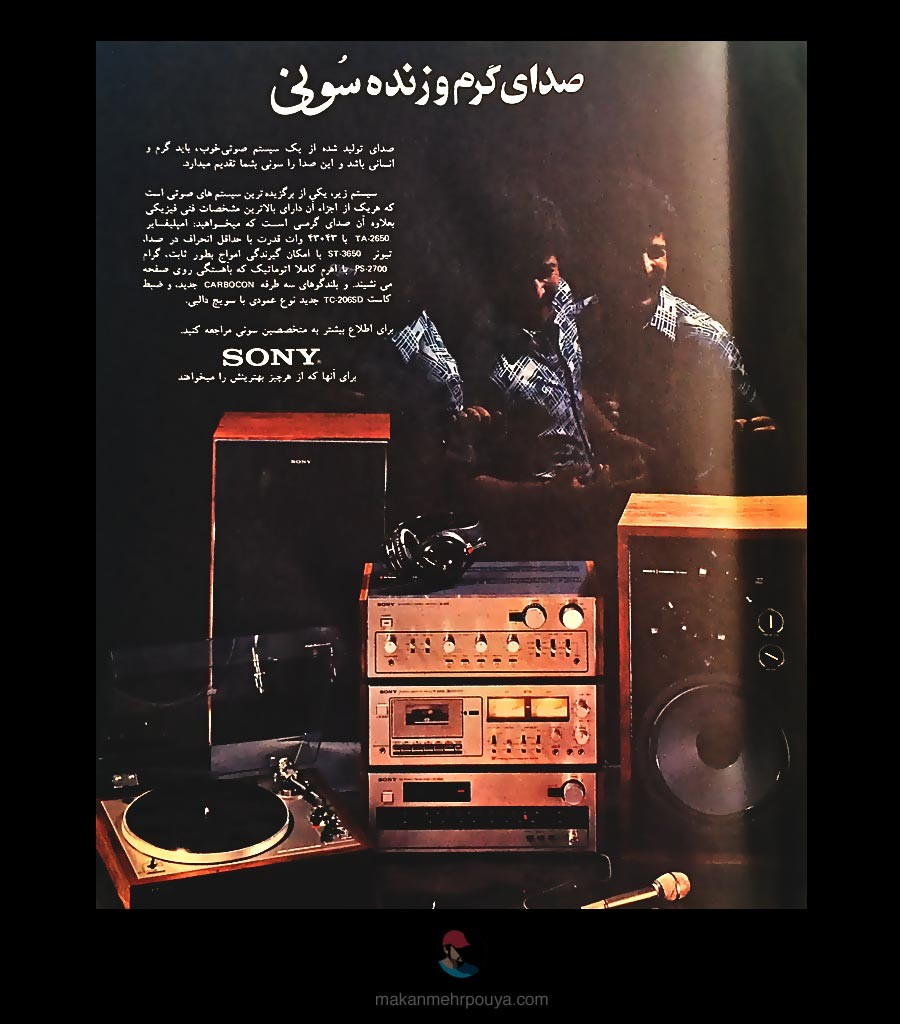 History-of-Iranian-Advertising006