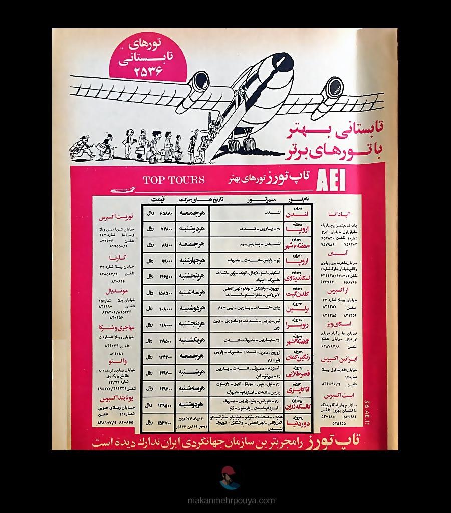 History-of-Iranian-Advertising008