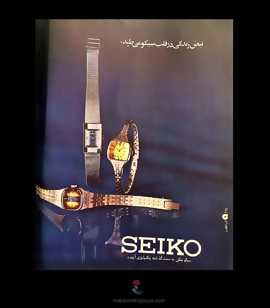 History-of-Iranian-Advertising009