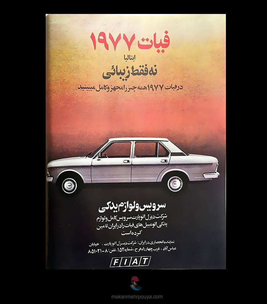 History-of-Iranian-Advertising012