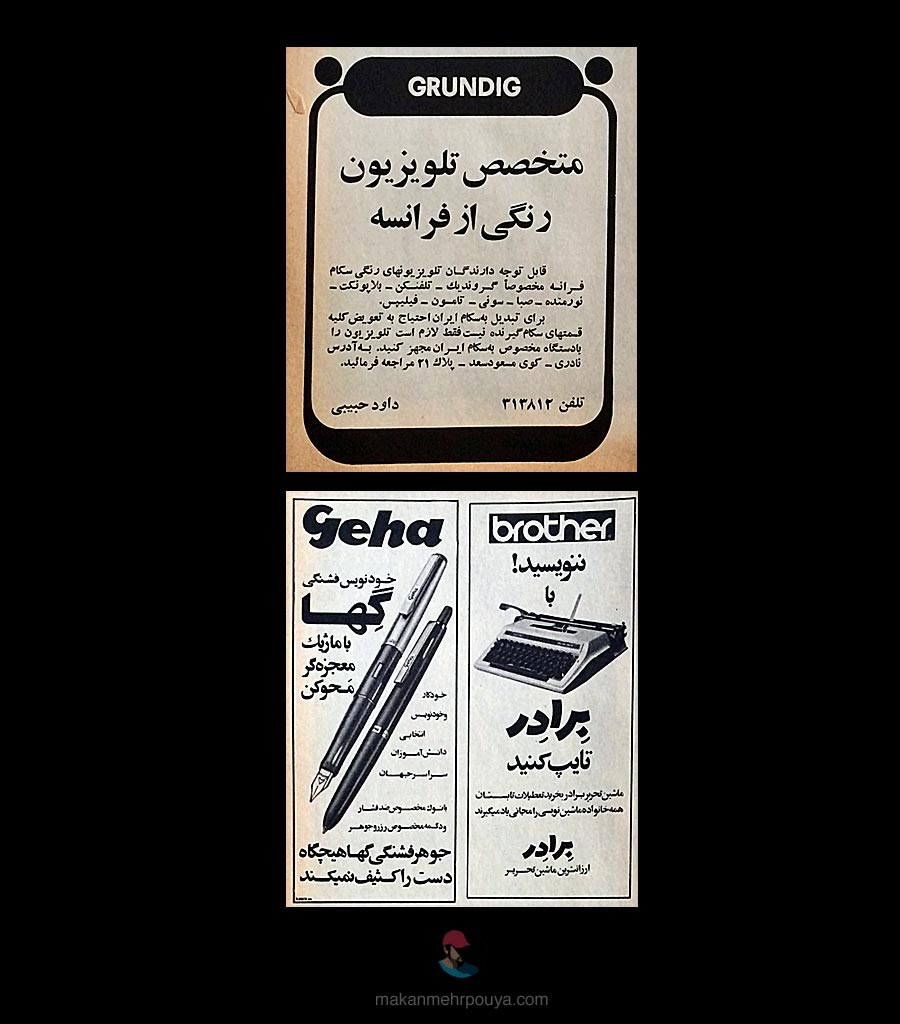 History-of-Iranian-Advertising013