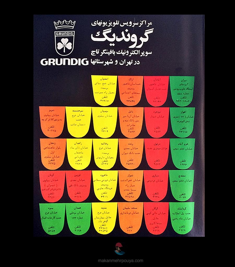 History-of-Iranian-Advertising014