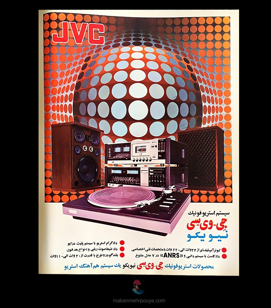 History-of-Iranian-Advertising015