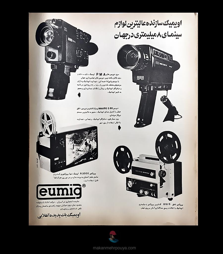 History-of-Iranian-Advertising017