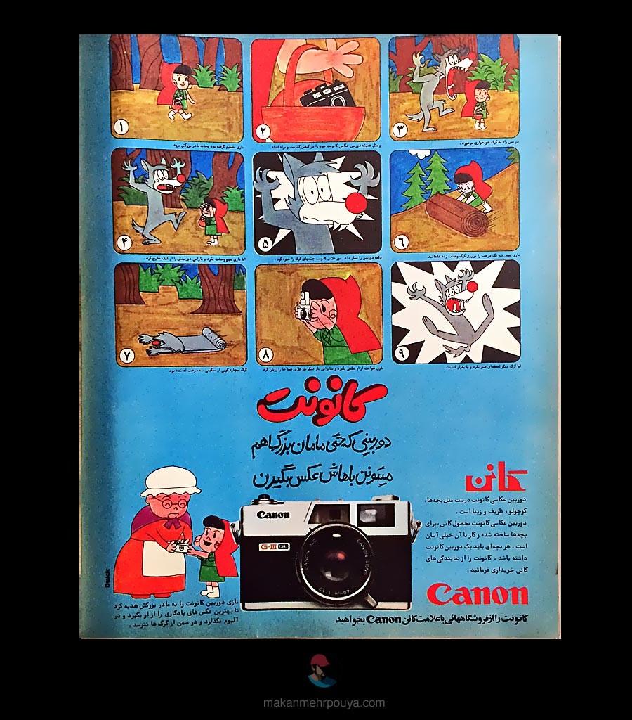 History-of-Iranian-Advertising018