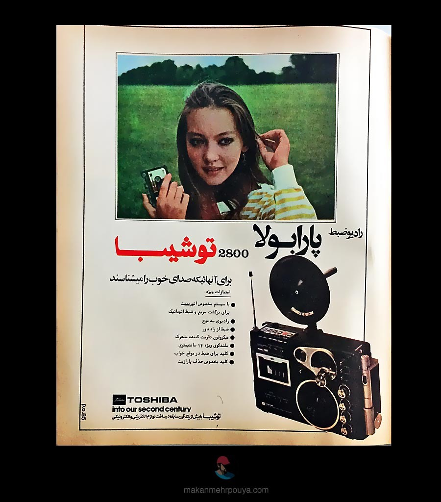 History-of-Iranian-Advertising019