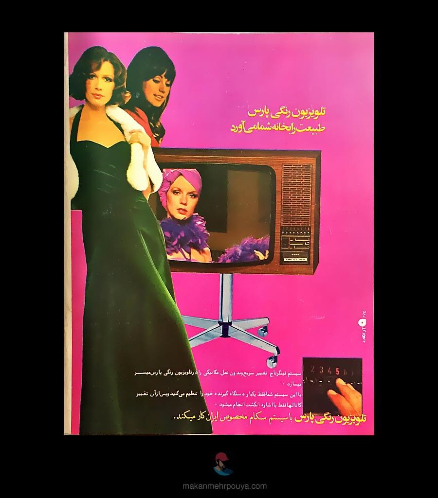 History-of-Iranian-Advertising020