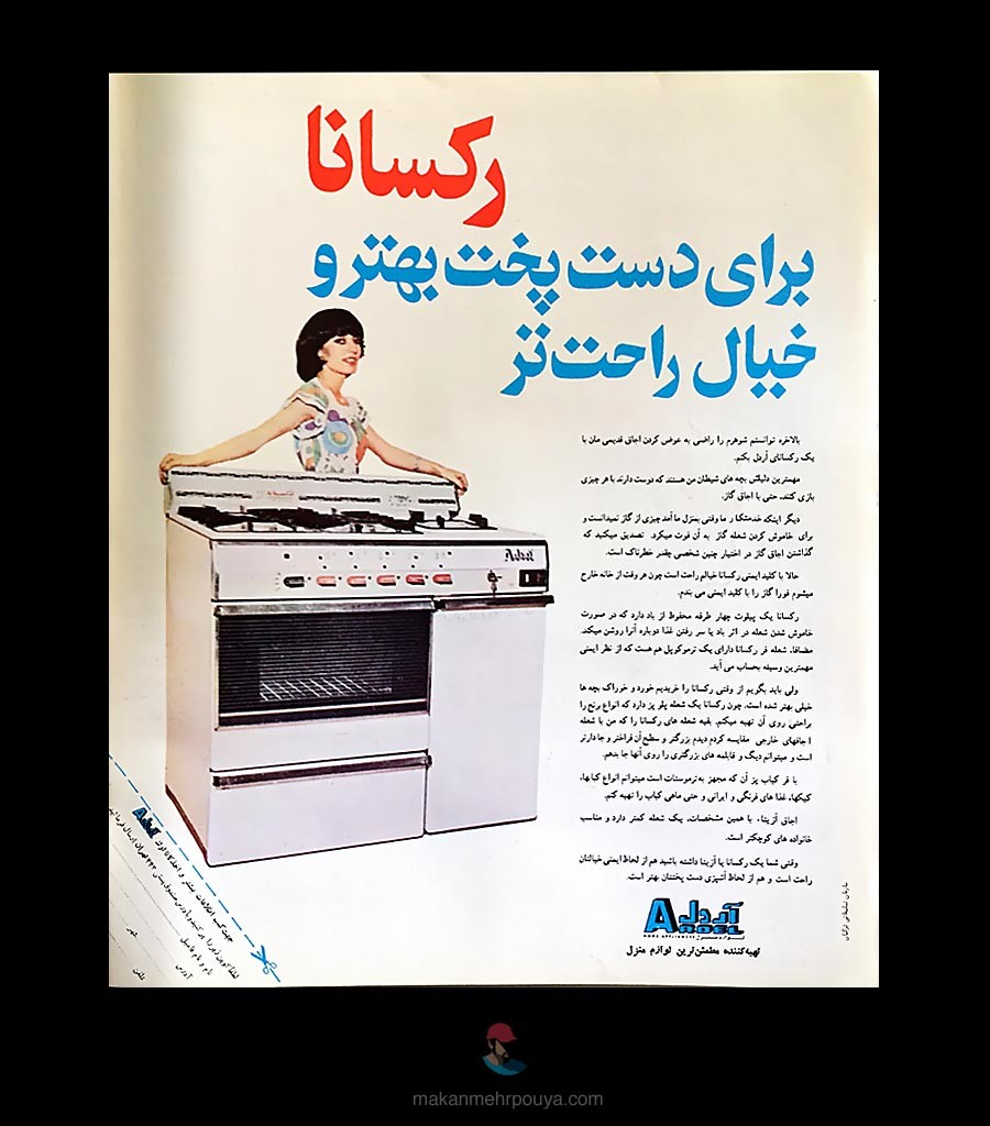 History-of-Iranian-Advertising021