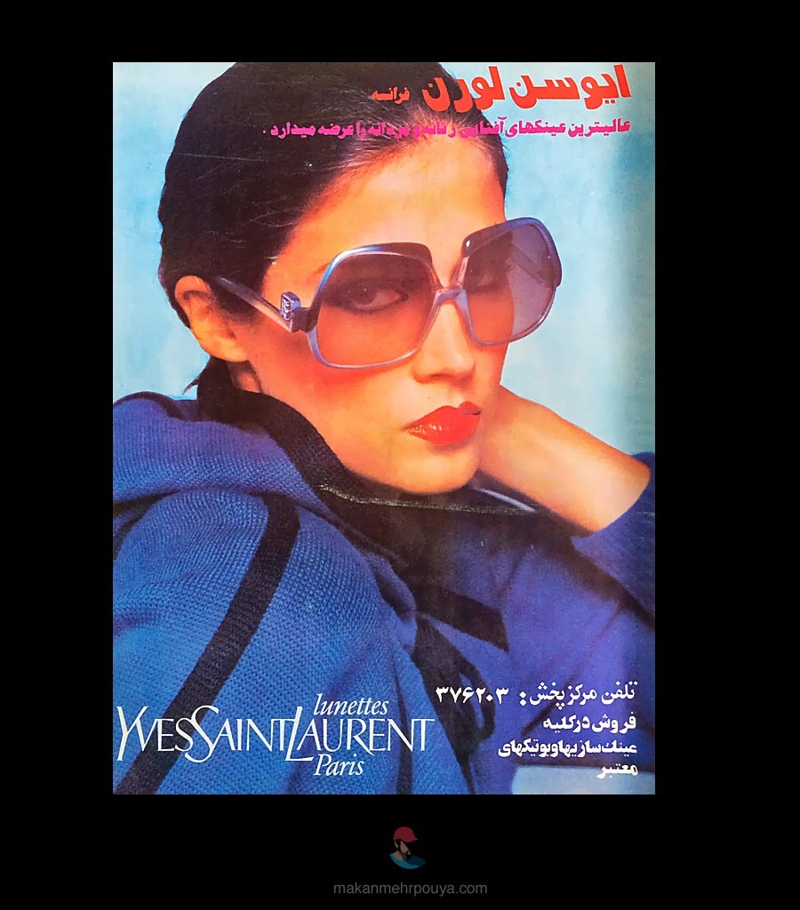 History-of-Iranian-Advertising022