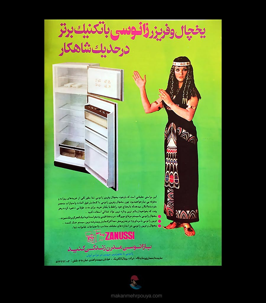 History-of-Iranian-Advertising024