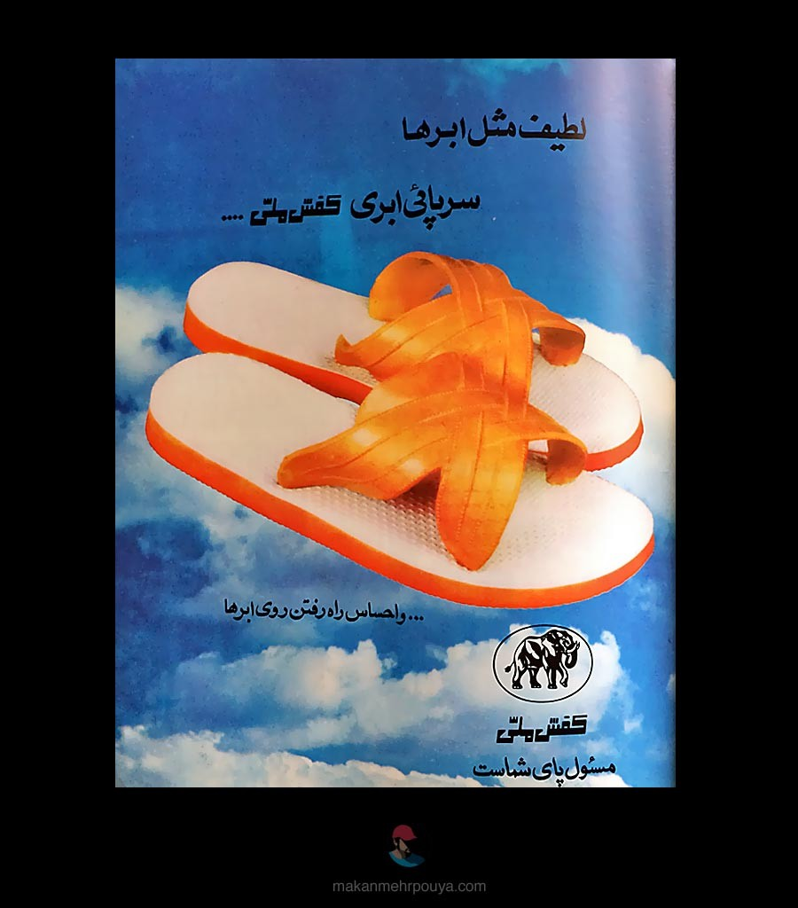 History-of-Iranian-Advertising026