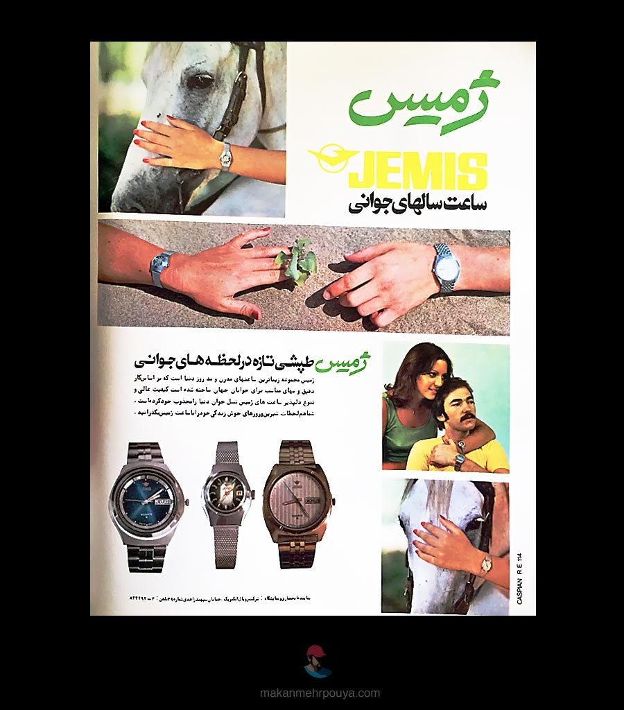 History-of-Iranian-Advertising027
