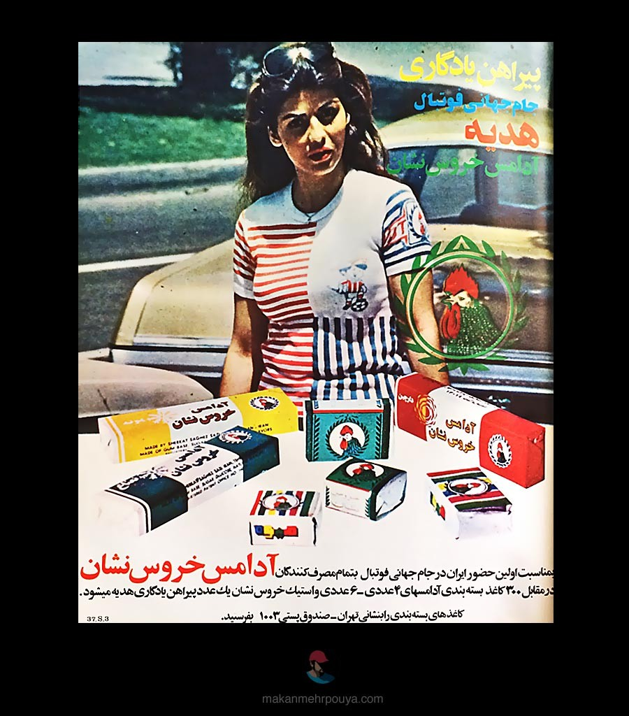 History-of-Iranian-Advertising028