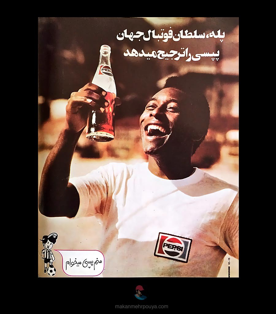 History-of-Iranian-Advertising029