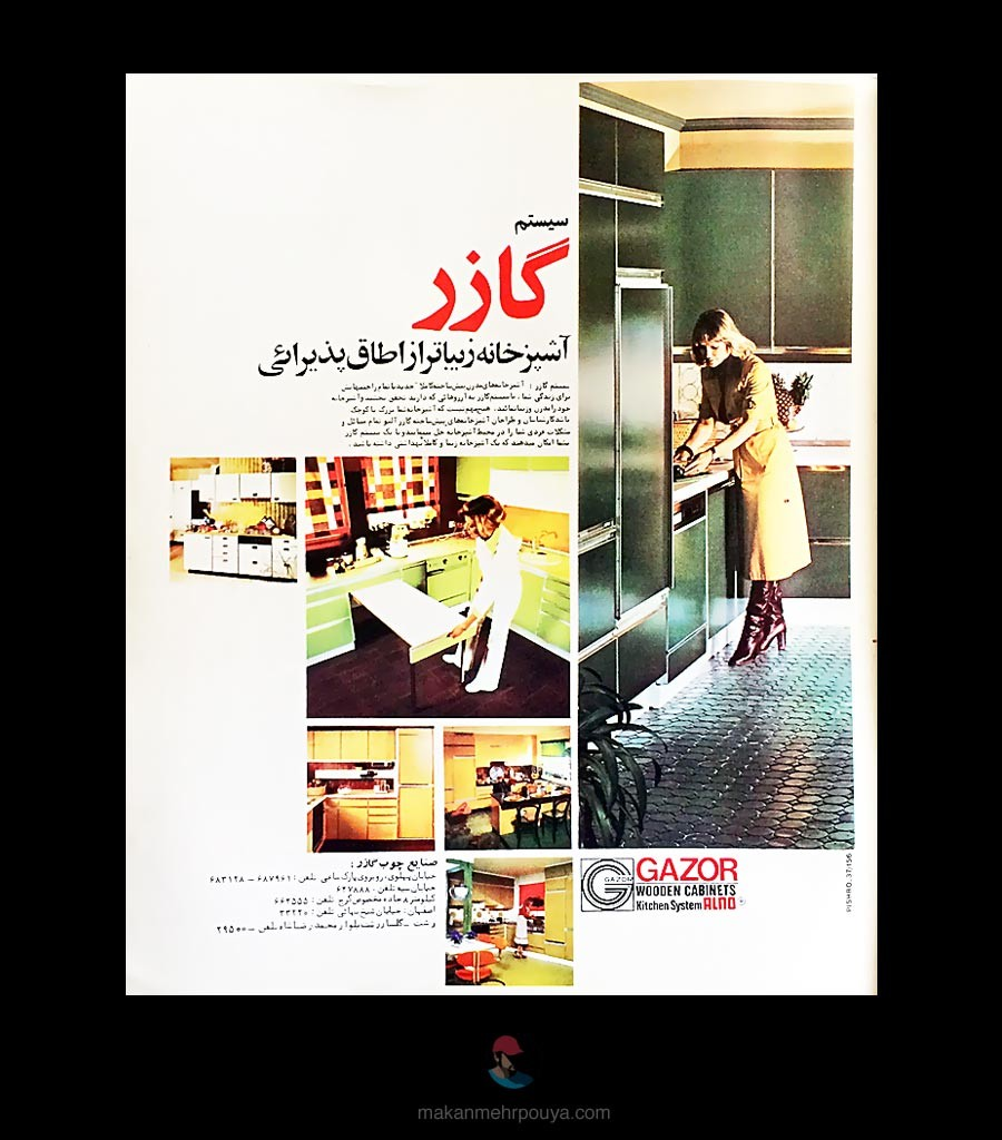 History-of-Iranian-Advertising034