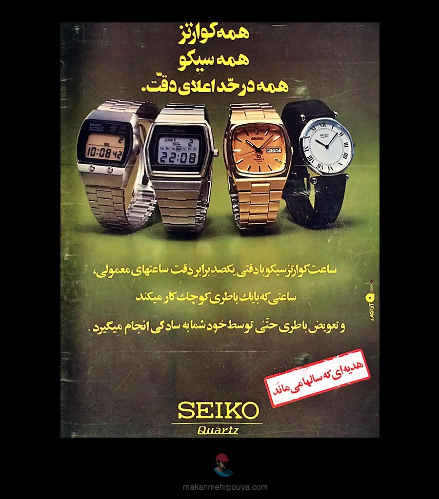 History-of-Iranian-Advertising035