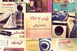 تاریخ تبلیغات ایران