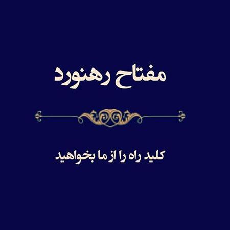 1485901811_mbanews-meftahkhodro